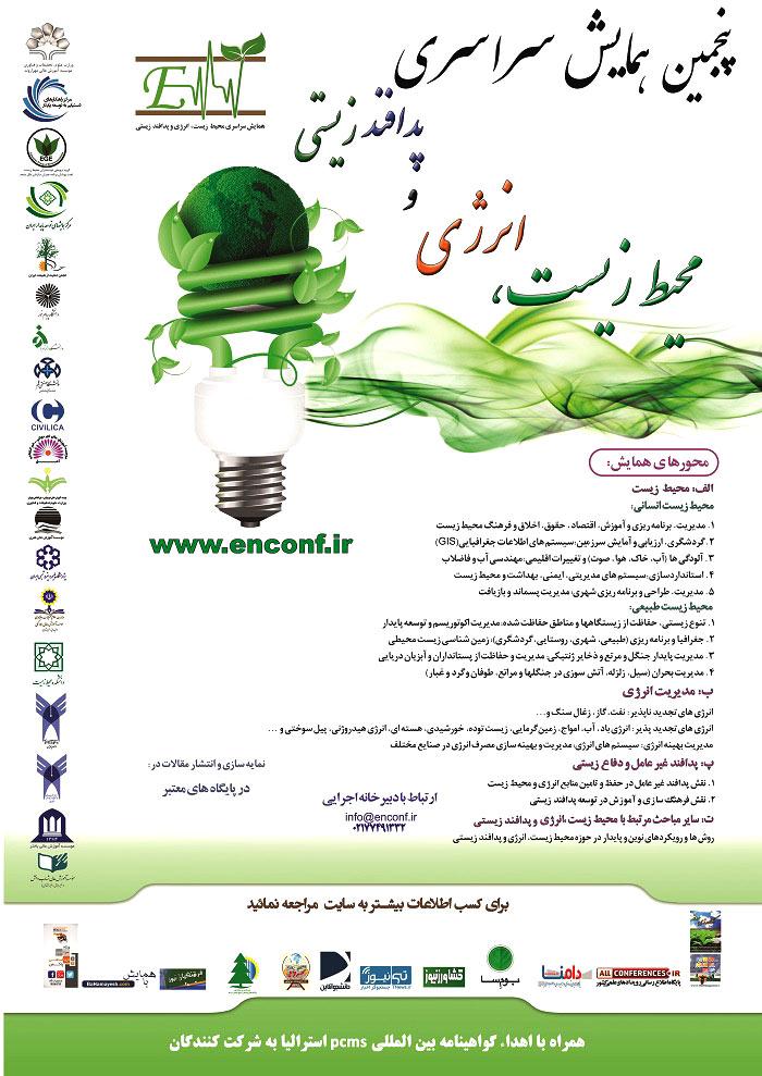 پنجمین همایش سراسری محیط زیست، انرژی و پدافند زیستیپنجمین همایش سراسری محیط زیست، انرژی و پدافند زیستی
