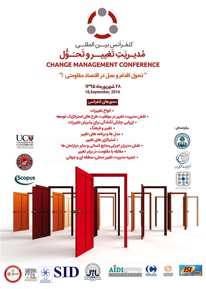 کنفرانس بین المللی مدیریت تغییر و تحولکنفرانس بین المللی مدیریت تغییر و تحول