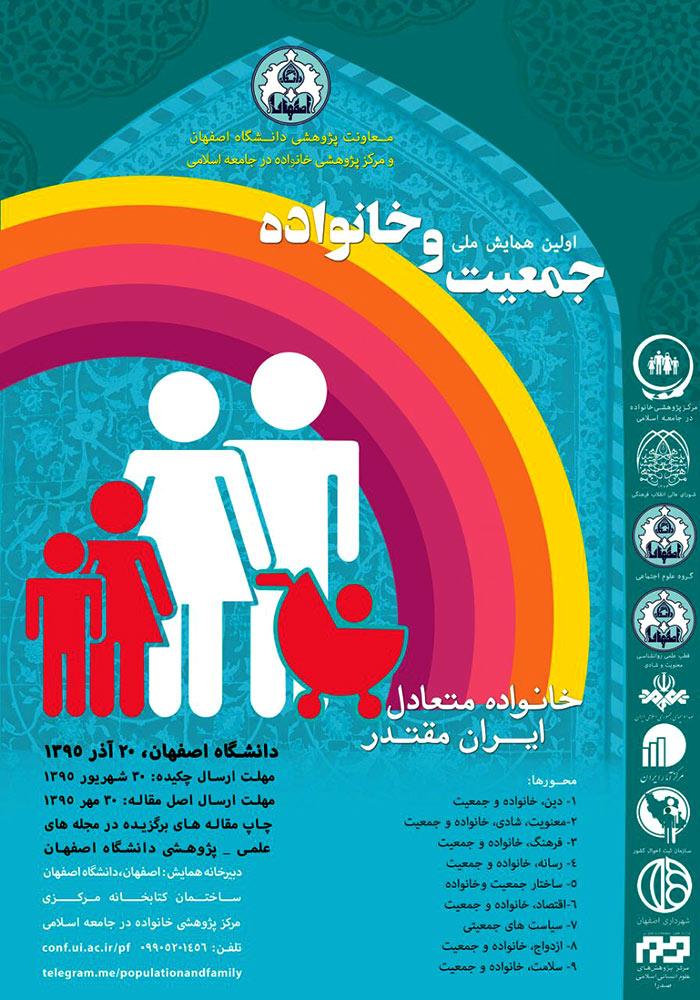 همایش ملی جمعیت و خانوادههمایش ملی جمعیت و خانواده