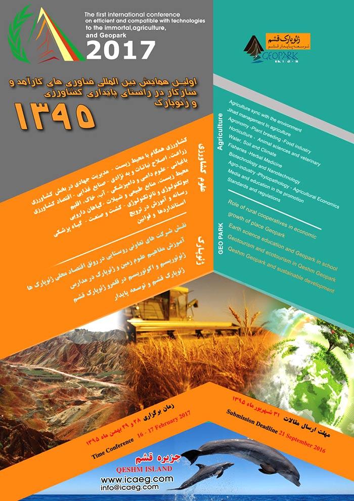 کنگره بین المللی فناوری های کارآمد و سازگار در راستای پایداری کشاورزی ، و ژئو پارککنگره بین المللی فناوری های کارآمد و سازگار در راستای پایداری کشاورزی ، و ژئو پارک