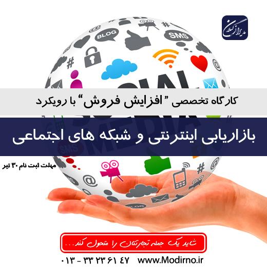 کارگاه افزایش فروش با رویکرد بازاریابی اینترنتی و شبکه های اجتماعیکارگاه افزایش فروش با رویکرد بازاریابی اینترنتی و شبکه های اجتماعی