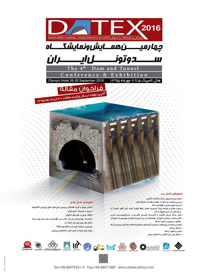 چهارمین همایش و نمایشگاه سد و تونل ایرانچهارمین همایش و نمایشگاه سد و تونل ایران