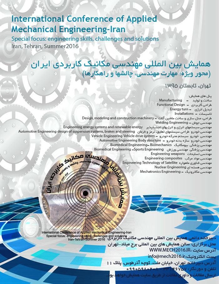 همایش بین المللی مهندسی مکانیک کاربردی ایرانهمایش بین المللی مهندسی مکانیک کاربردی ایران