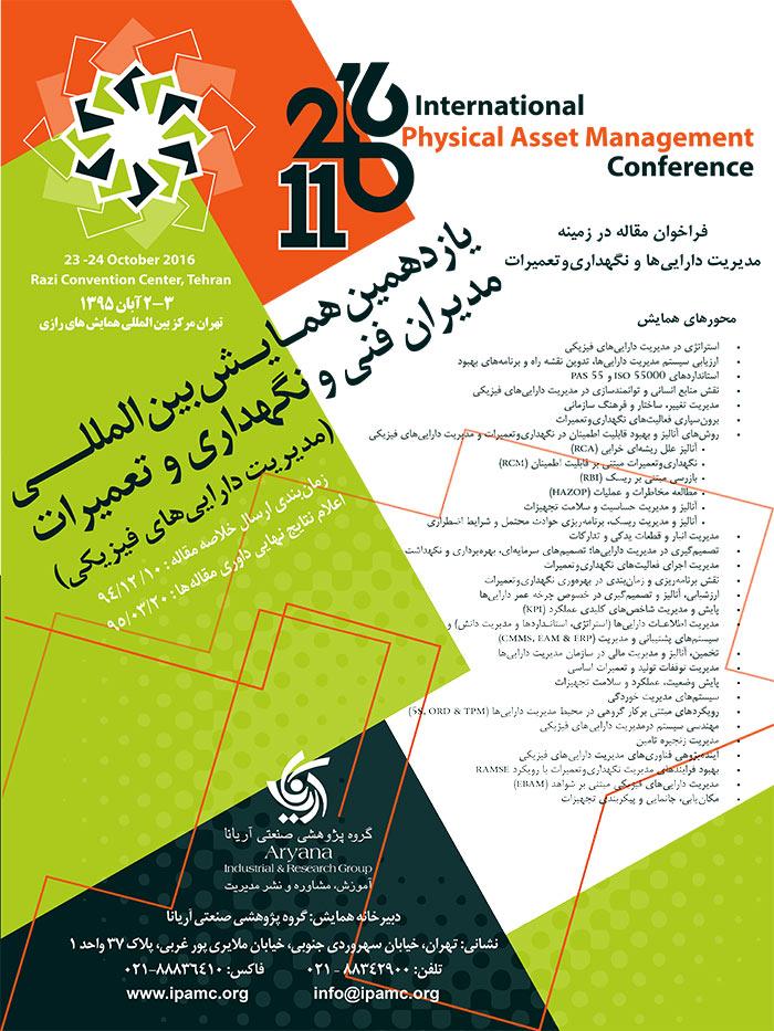 یازدهمین همایش مدیران فنی و نگهداری و تعمیراتیازدهمین همایش مدیران فنی و نگهداری و تعمیرات