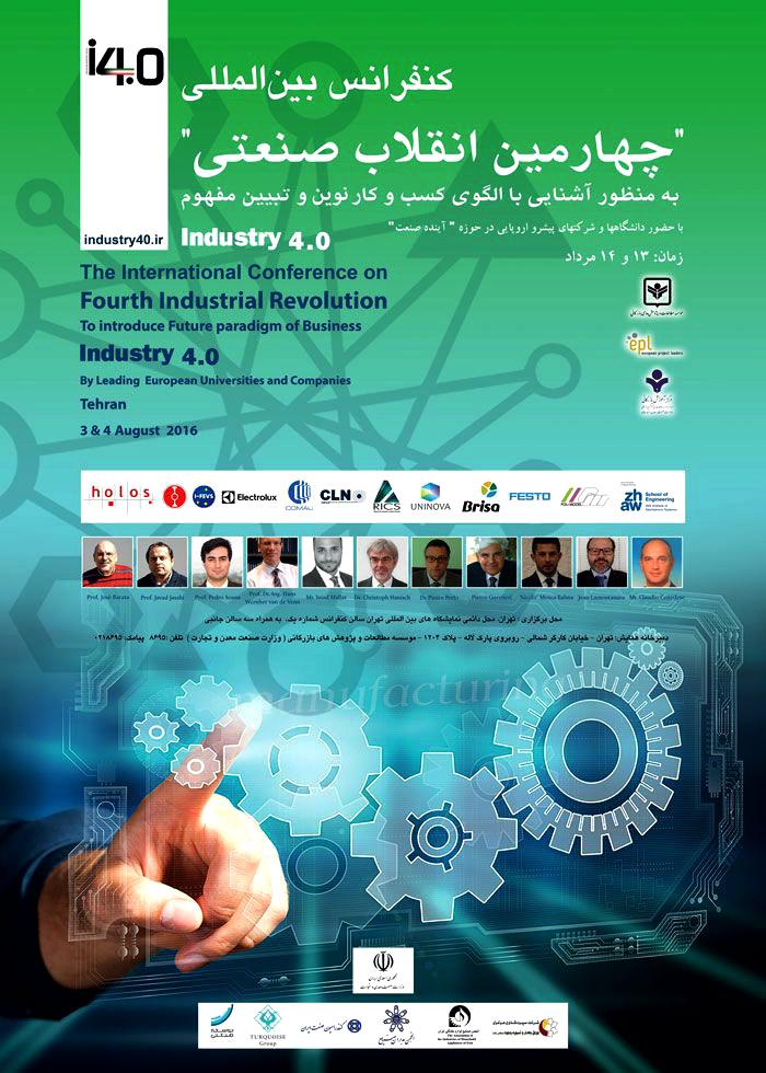 کنفرانس بین المللی چهارمین انقلاب صنعتیکنفرانس بین المللی چهارمین انقلاب صنعتی