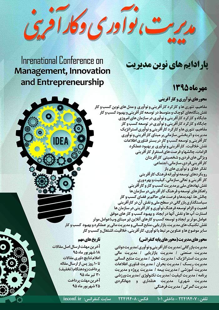 دومین کنفرانس بین المللی پارادایم های نوین مدیریت ، نوآوری و کارآفرینیدومین کنفرانس بین المللی پارادایم های نوین مدیریت ، نوآوری و کارآفرینی