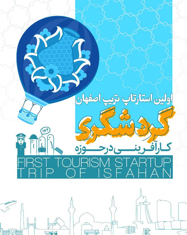 استارتاپ تریپ اصفهان کارآفرینی با رویکرد گردشگری