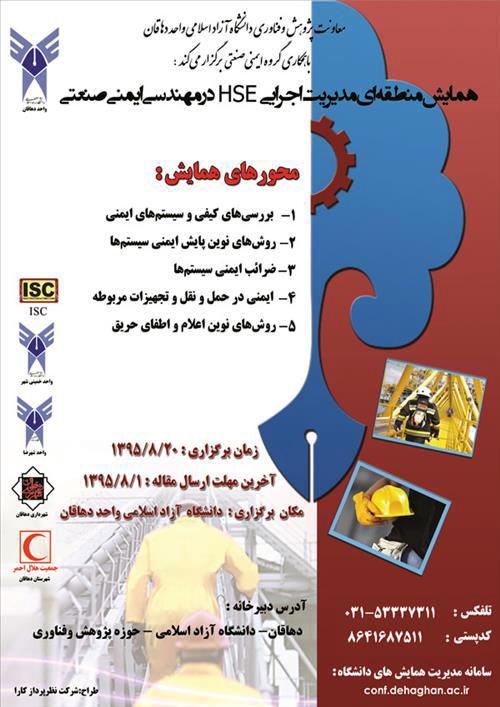 همایش منطقه ای مدیریت اجرایی HSE در مهندسی ایمنی صنعتی