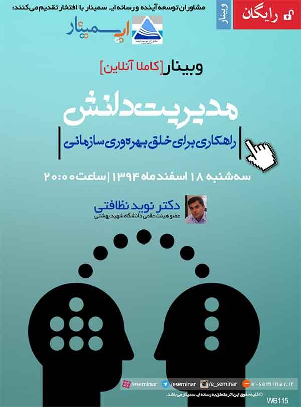 راهنمای پیادهسازی نظام مدیریت دانش در شرکت های ایرانی (تدوین نقشه راه)راهنمای پیادهسازی نظام مدیریت دانش در شرکت های ایرانی (تدوین نقشه راه)