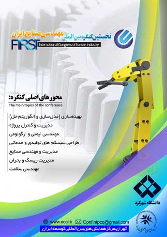 نخستین همایش بین المللی مهندسی صنایع ایران