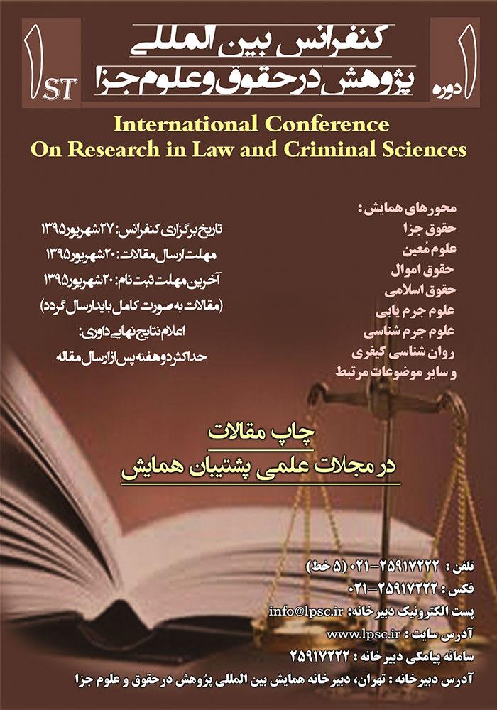کنفرانس بین المللی پژوهش در حقوق و علوم جزا