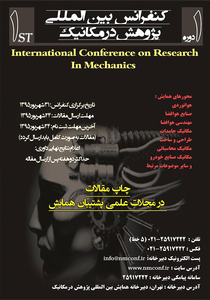 کنفرانس بین المللی پژوهش در مکانیک