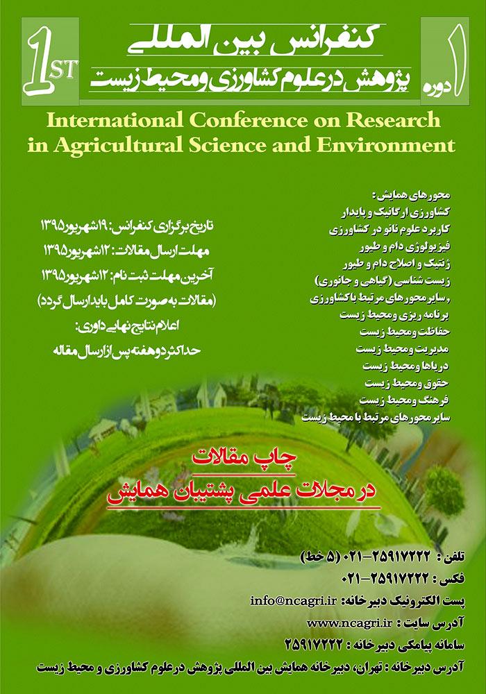کنفرانس بین المللی پژوهش در علوم کشاورزی و محیط زیست