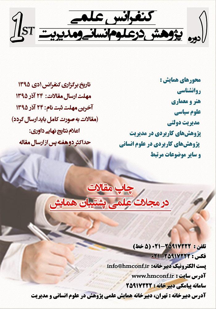 کنفرانس علمی پژوهش در علوم انسانی و مدیریت