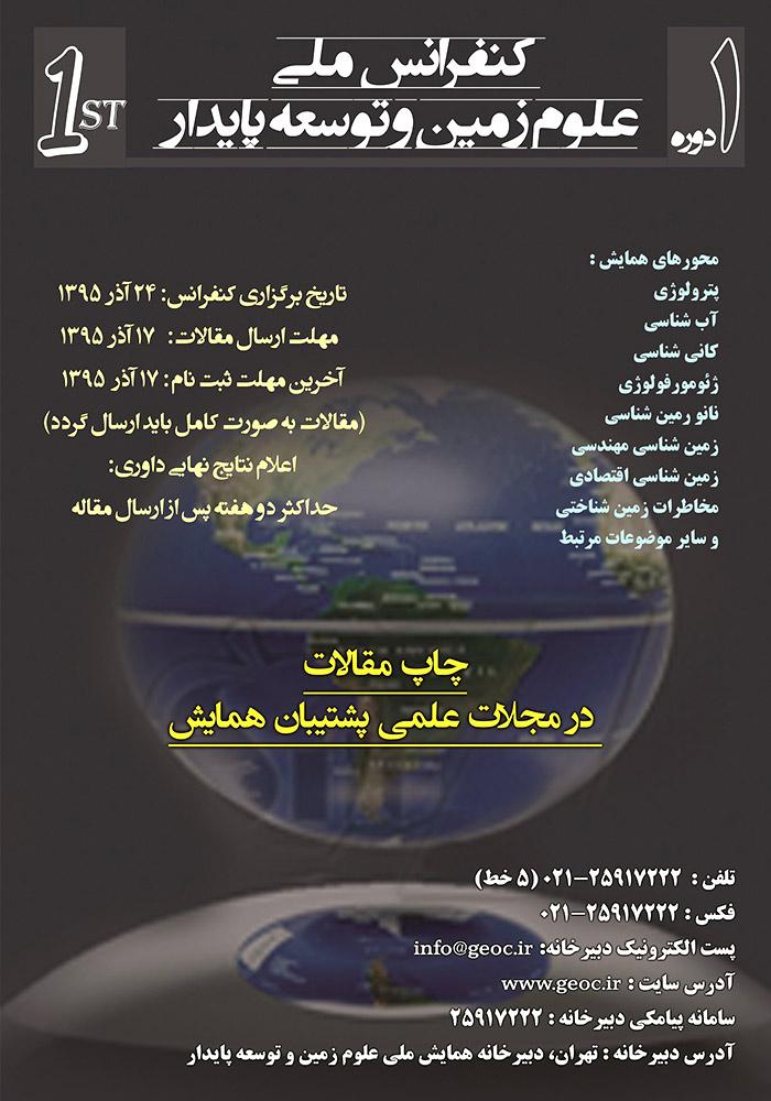کنفرانس ملی علوم زمین و توسعه پایدار