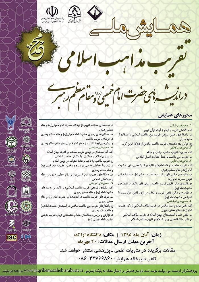 همایش ملی تقریب مذاهب اسلامی در اندیشه های حضرت امام خمینی(ره)و مقام معظم رهبری