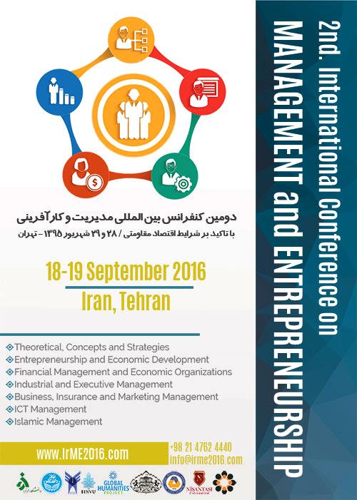 دومین کنفرانس بین المللی مدیریت و کارآفرینی