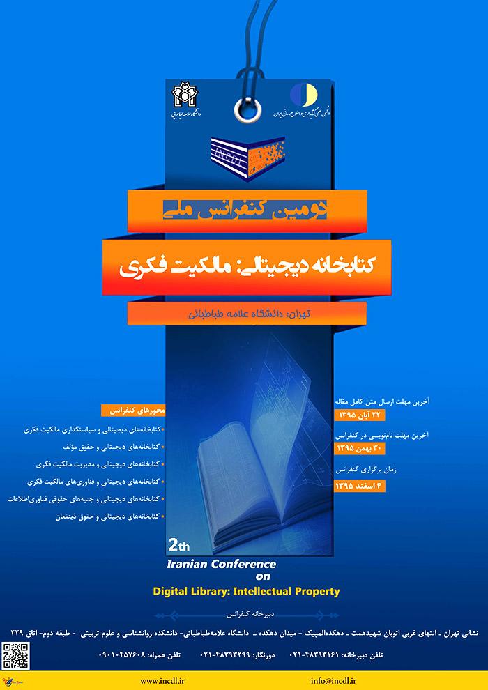 دومین کنفرانس ملی کتابخانه دیجیتالی مالکیت فکری