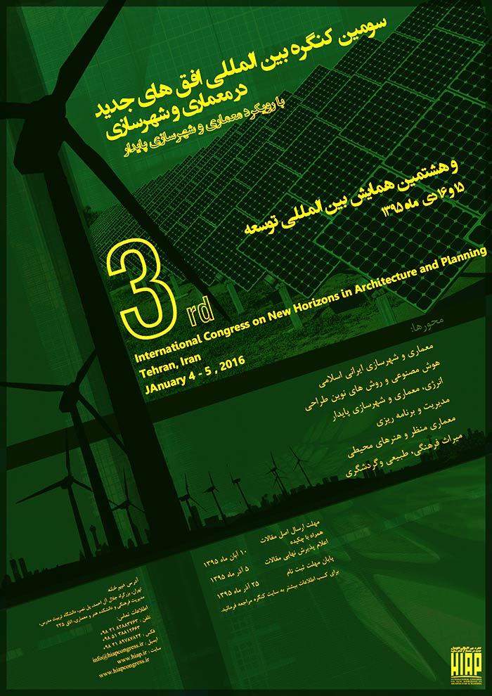 سومین کنگره بین المللی افق های جدید در معماری و شهرسازی