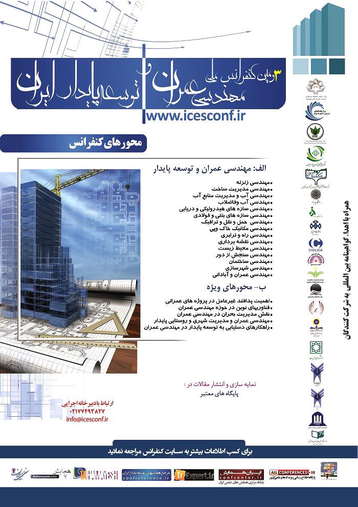 سومین کنفرانس ملی مهندسی عمران و توسعه پایدار ایران