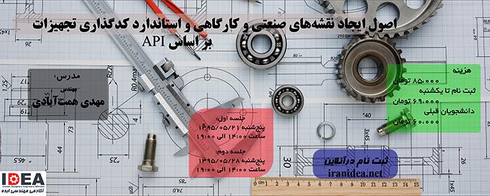 اصول ایجاد نقشههای صنعتی و کارگاه و استاندارد کدگذاری تجهیزات بر اساس APIاصول ایجاد نقشههای صنعتی و کارگاه و استاندارد کدگذاری تجهیزات بر اساس API