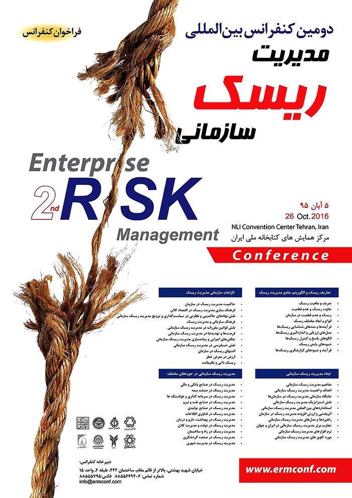 دومین کنفرانس ملی مدیریت ریسک سازمانی