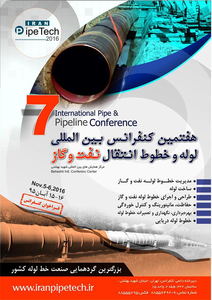 هفتمین کنفرانس لوله و خطوط انتقال نفت و گازهفتمین کنفرانس لوله و خطوط انتقال نفت و گاز