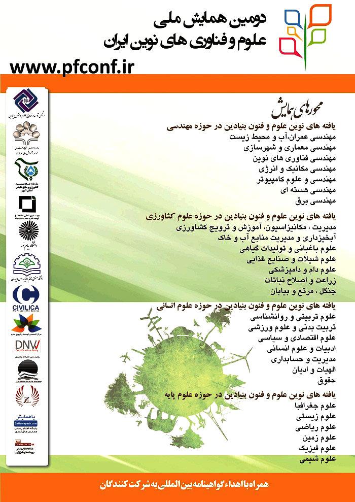 دومین همایش ملی علوم و فناوری های نوین ایراندومین همایش ملی علوم و فناوری های نوین ایران