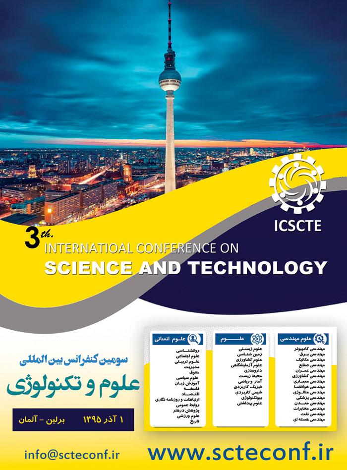 سومین کنفرانس بین المللی علوم و تکنولوژیسومین کنفرانس بین المللی علوم و تکنولوژی