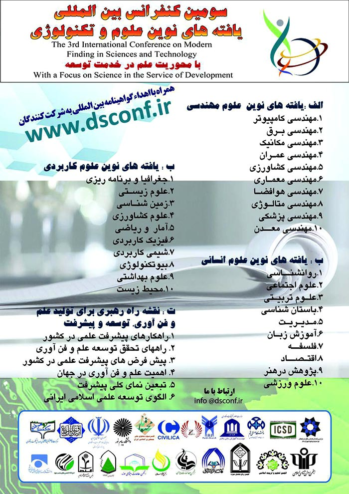 سومین کنفرانس بین المللی یافته های نوین علوم و تکنولوژیسومین کنفرانس بین المللی یافته های نوین علوم و تکنولوژی