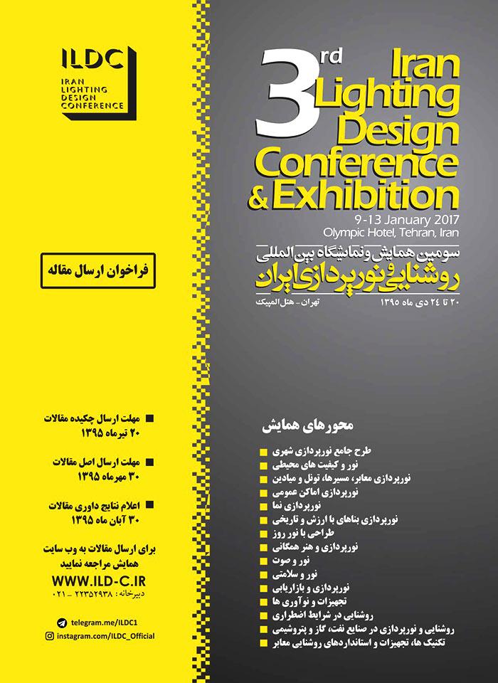 سومین همایش و نمایشگاه بین المللی روشنایی و نورپردازی ایرانسومین همایش و نمایشگاه بین المللی روشنایی و نورپردازی ایران