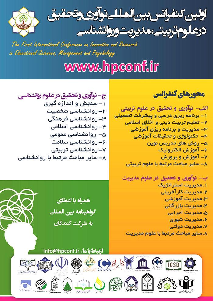 کنفرانس بین المللی نوآوری و تحقیق در علوم تربیتی، مدیریت و روانشناسیکنفرانس بین المللی نوآوری و تحقیق در علوم تربیتی، مدیریت و روانشناسی