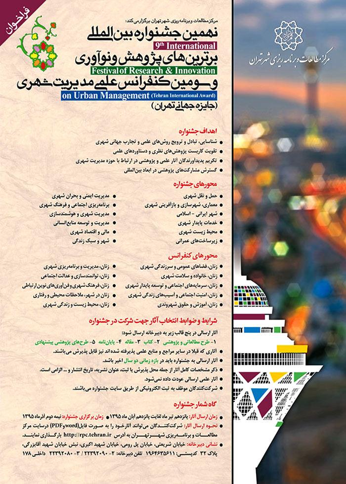 (نهمین جشنواره بین المللی برترینهای پژوهش و نوآوری(جایزه جهانی تهران(نهمین جشنواره بین المللی برترینهای پژوهش و نوآوری(جایزه جهانی تهران