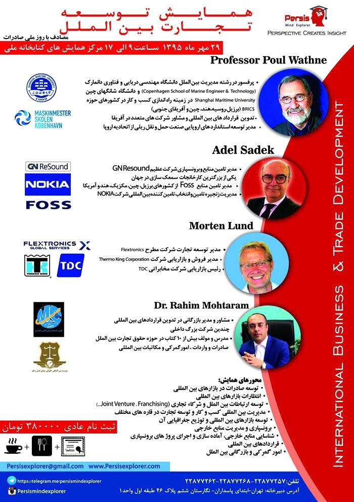 همایش توسعه تجارت بین المللهمایش توسعه تجارت بین الملل