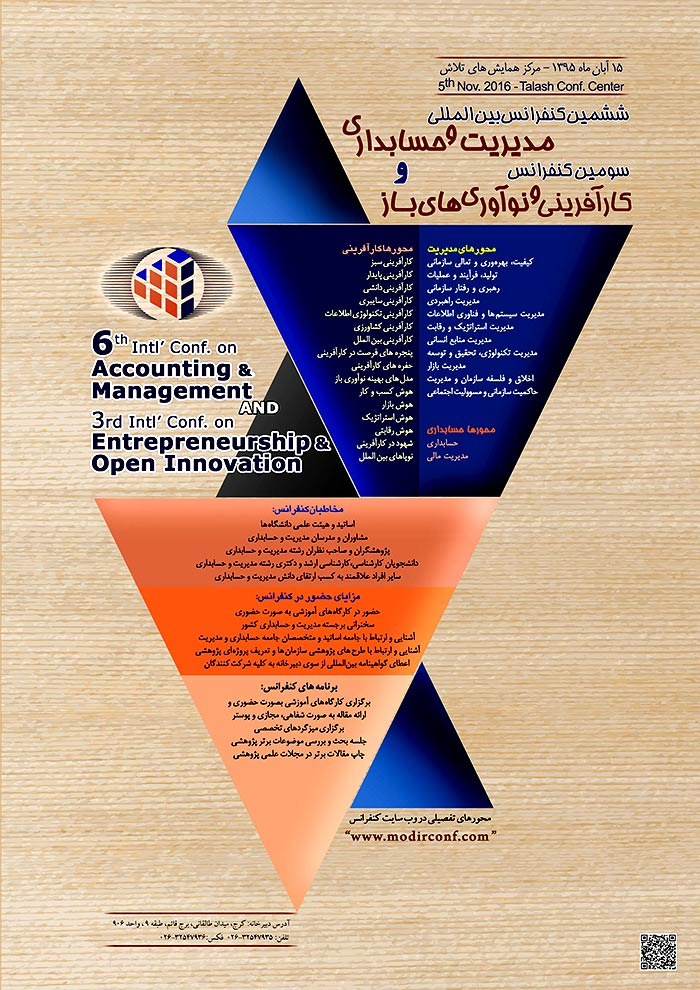 ششمین کنفرانس بین المللی مدیریت و حسابداری و سومین کنفرانس بین المللی کارآفرینی و نوآوی های بازششمین کنفرانس بین المللی مدیریت و حسابداری و سومین کنفرانس بین المللی کارآفرینی و نوآوی های باز