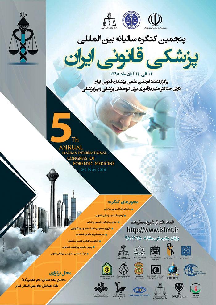پنجمین کنگره سالیانه بین المللی پزشکی قانونی ایرانپنجمین کنگره سالیانه بین المللی پزشکی قانونی ایران