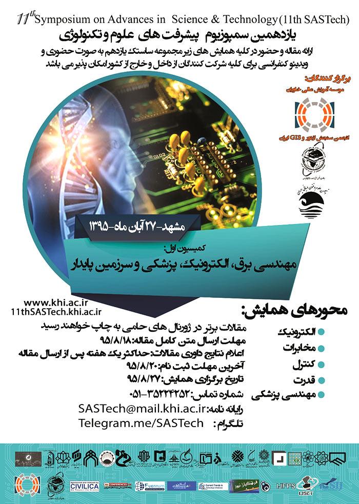همایش ملی مهندسی برق، الکترونیک، پزشکی و سرزمین پایدارهمایش ملی مهندسی برق، الکترونیک، پزشکی و سرزمین پایدار