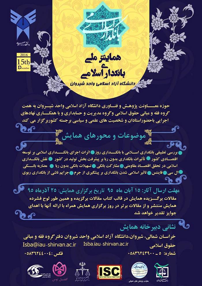 همایش ملی بانکداری اسلامی