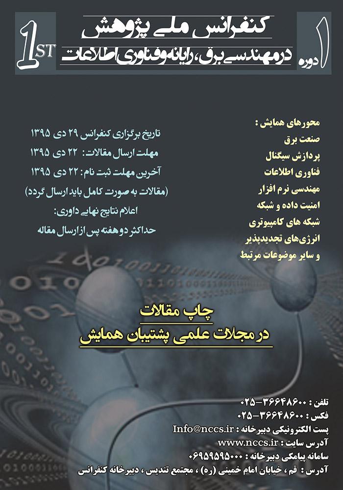 کنفرانس ملی پژوهش در مهندسی برق، رایانه و فناوری اطلاعاتکنفرانس ملی پژوهش در مهندسی برق، رایانه و فناوری اطلاعات