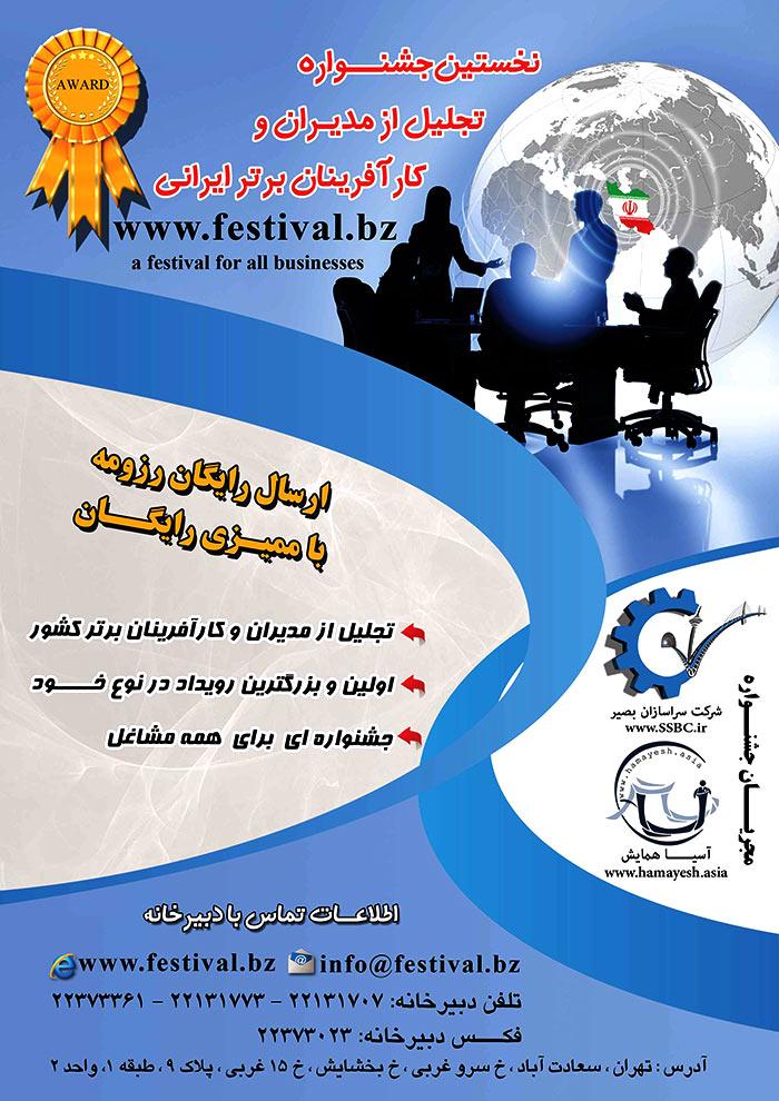 نخستین جشنواره تجلیل از مدیران و کارآفرینان برتر ایرانی
