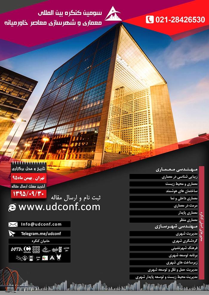 سومین کنگره بین المللی معماری و شهر سازی معاصر خاورمیانه