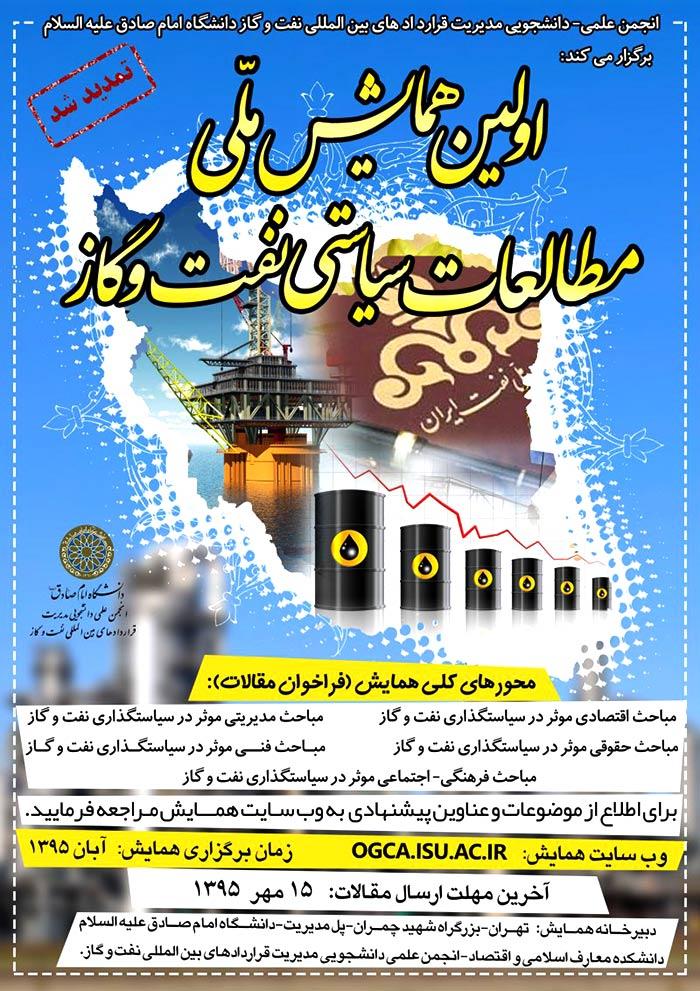 اولین همایش ملی مطالعات سیاستی نفت و گاز