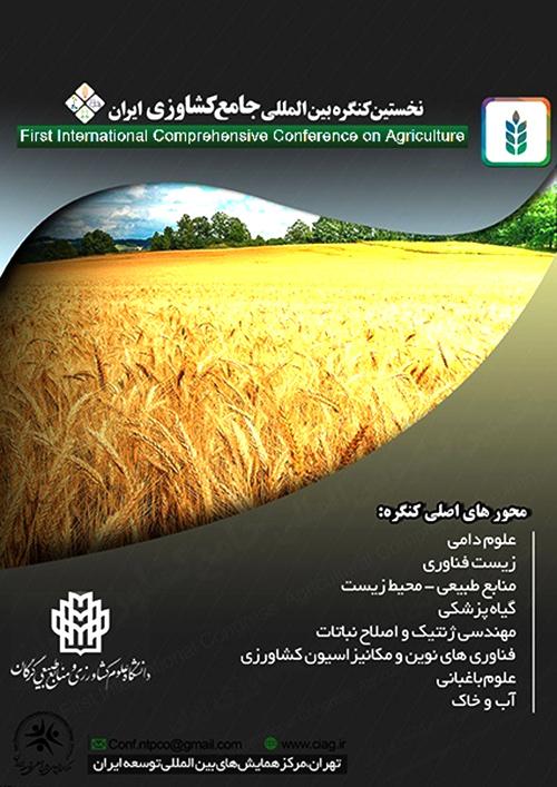 نخستین همایش بین المللی کشاورزی ایران