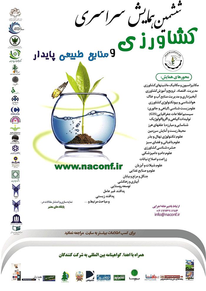 ششمین همایش سراسری کشاورزی و منابع طبیعی پایدار