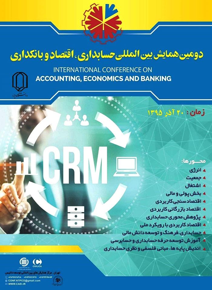 دومین همایش بین المللی حسابداری ، اقتصاد و بانکداریدومین همایش بین المللی حسابداری ، اقتصاد و بانکداری