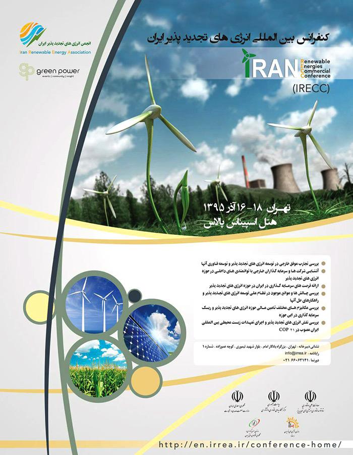 کنفرانس بین المللی انرژیهای تجدیدپذیر در ایران