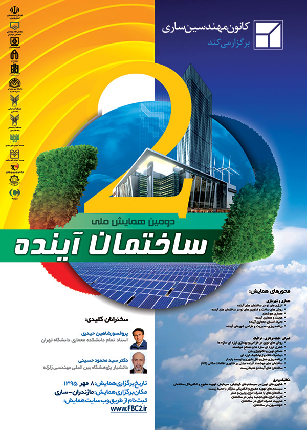 دومین همایش ملی ساختمان آیندهدومین همایش ملی ساختمان آینده