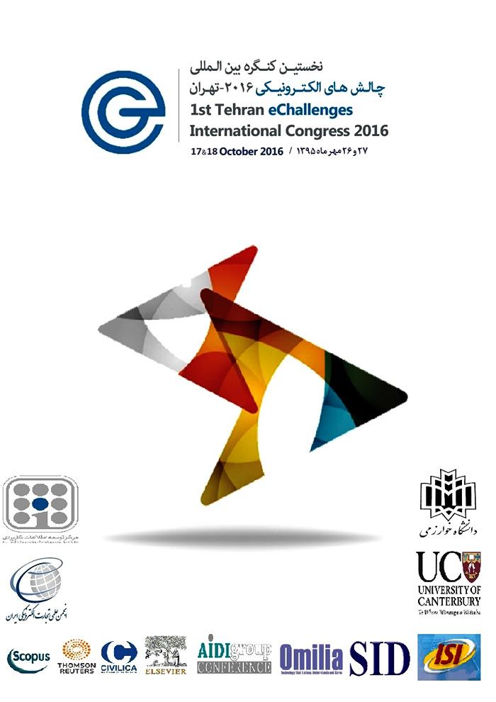 نخستین کنفرانس بین المللی چالش های الکترونیکی ۲۰۱۶نخستین کنفرانس بین المللی چالش های الکترونیکی ۲۰۱۶