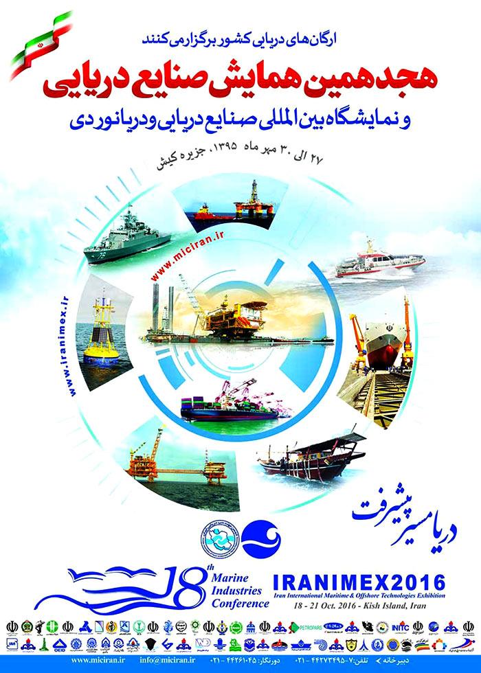 هجدهمین همایش صنایع دریاییهجدهمین همایش صنایع دریایی