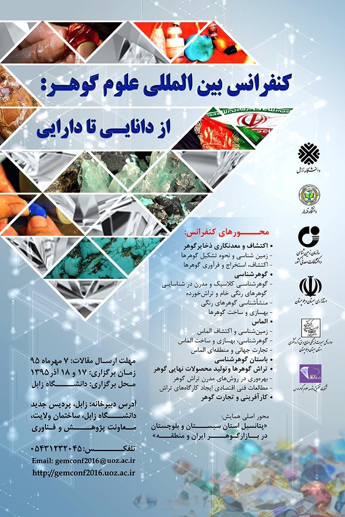 کنفرانس بین المللی علوم گوهر از دانایی تا دارایی
